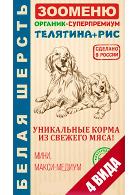 Телятина-Рис
