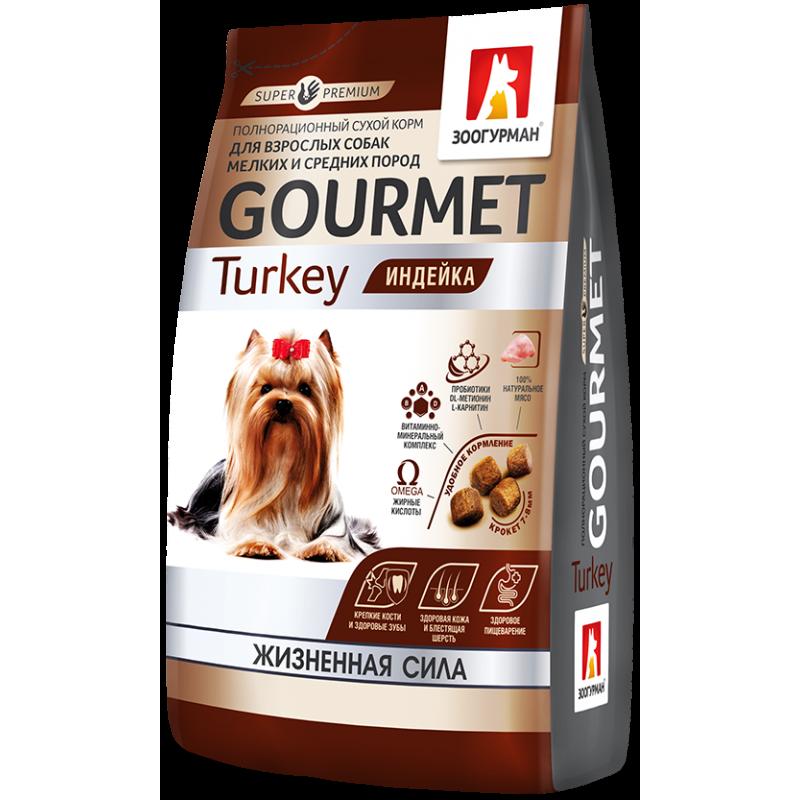 """ЗООГУРМАН корм для собак """"GOURMET Turkey"""" (Индейка)"""