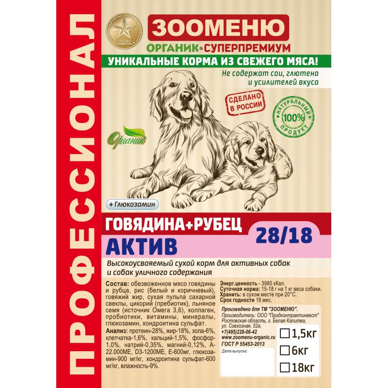 """Корм для собак Зооменю """"Говядина + Рубец"""" АКТИВ"""