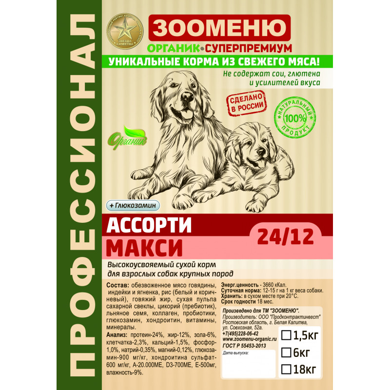 "Корм  для собак Зооменю ""Ассорти"" МАКСИ"