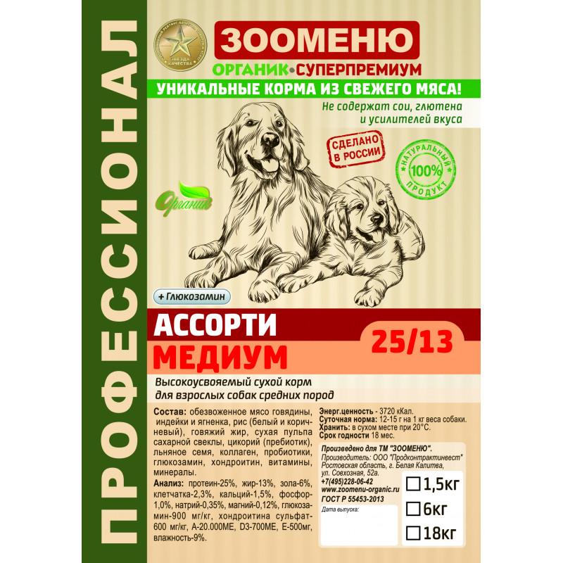 "Корм для собак Зооменю ""Ассорти"" МЕДИУМ"