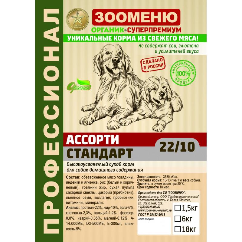 "Корм для собак Зооменю ""Ассорти"" СТАНДАРТ"