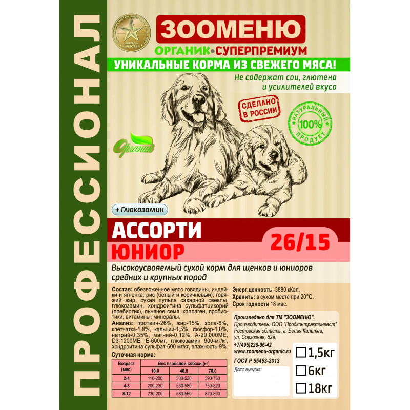 "Корм для собак Зооменю ""Ассорти"" ЮНИОР"