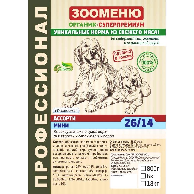 """Корм для собак Зооменю """"Ассорти"""" МИНИ"""