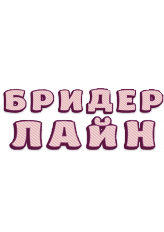 Зооменю Бридер Лайн