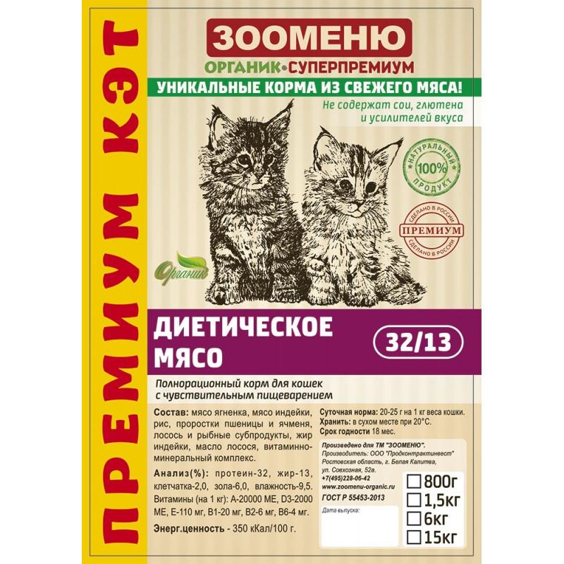 """ЗООМЕНЮ корм для кошек Премиум Кэт """"ДИЕТИЧЕСКОЕ МЯСО"""""""