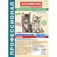 """Корм для кошек  Зооменю """"Индейка"""" ПРОФИЛАКТИКА МКБ"""