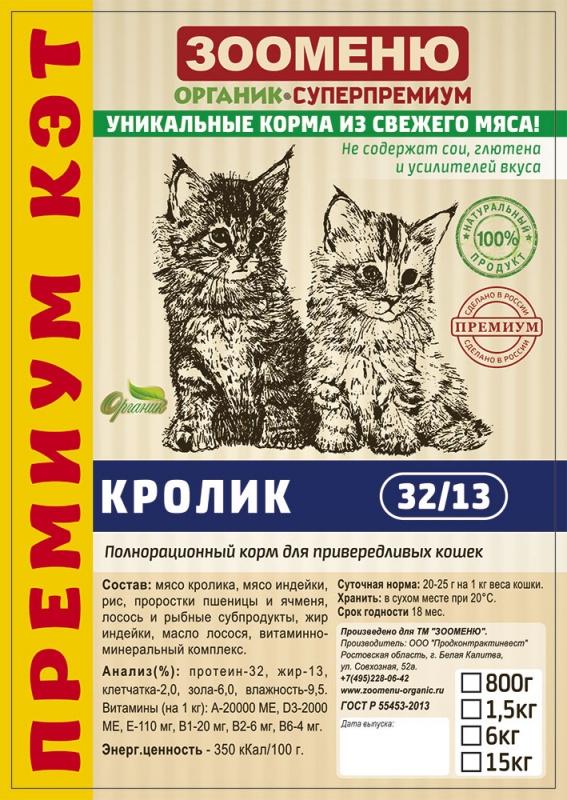 """ЗООМЕНЮ корм для кошек Премиум Кэт """"КРОЛИК"""""""