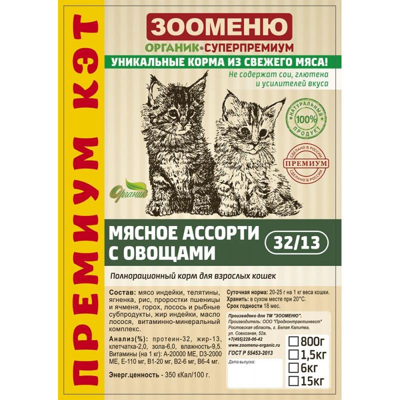"""ЗООМЕНЮ для кошек Премиум Кэт """"МЯСНОЕ АССОРТИ С ОВОЩАМИ"""""""