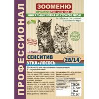 """Корм для кошек Зооменю  """"Утка + Лосось"""" СЕНСИТИВ"""