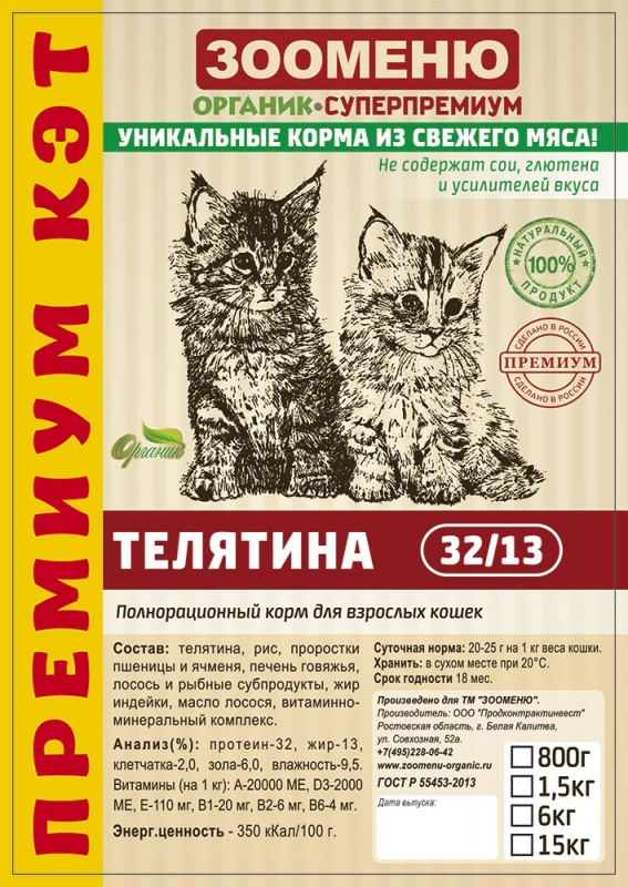 "ЗООМЕНЮ корм для кошек Премиум Кэт ""ТЕЛЯТИНА"""