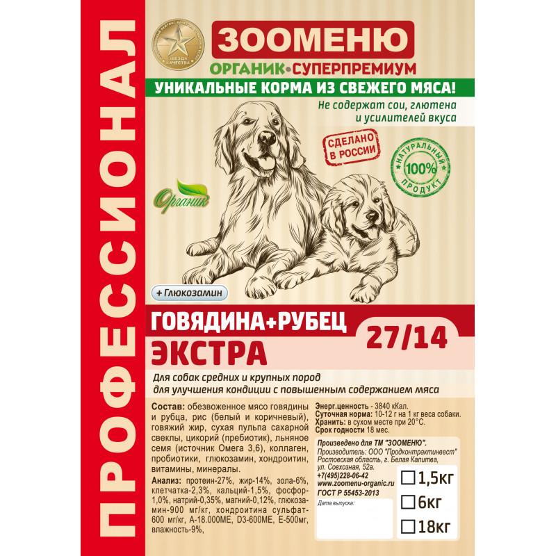 """Корм для собак Зооменю """"Говядина + Рубец"""" ЭКСТРА"""
