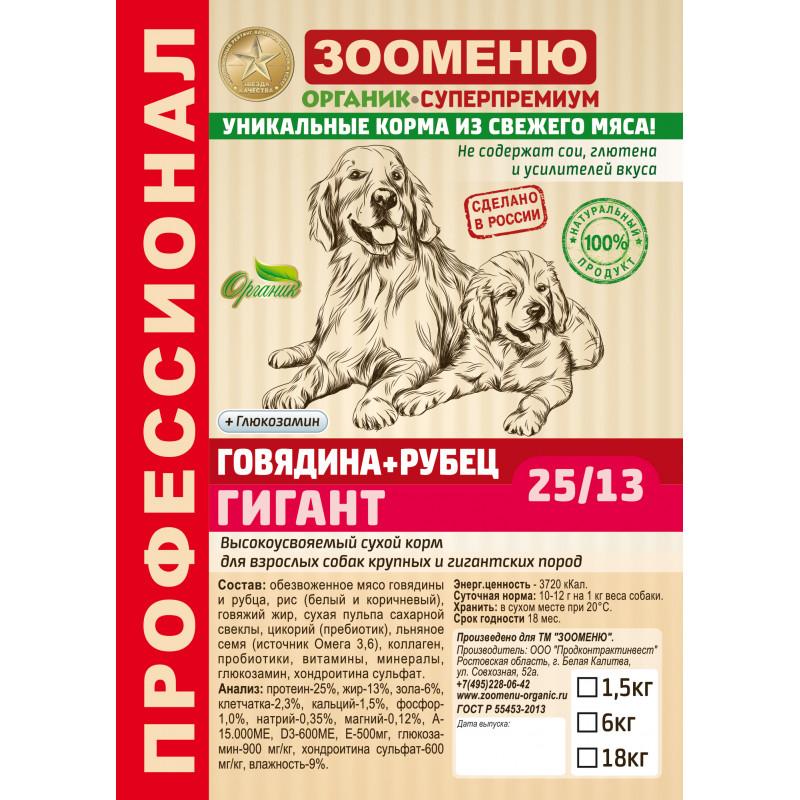 """Корм для собак Зооменю """"Говядина + Рубец"""" ГИГАНТ"""