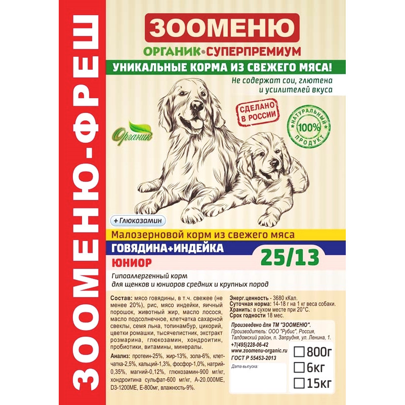 "Корм для собак Зооменю ""Говядина + Индейка"" ЮНИОР"