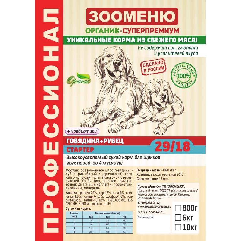 """Корм для собак Зооменю """"Говядина + Рубец"""" СТАРТЕР"""