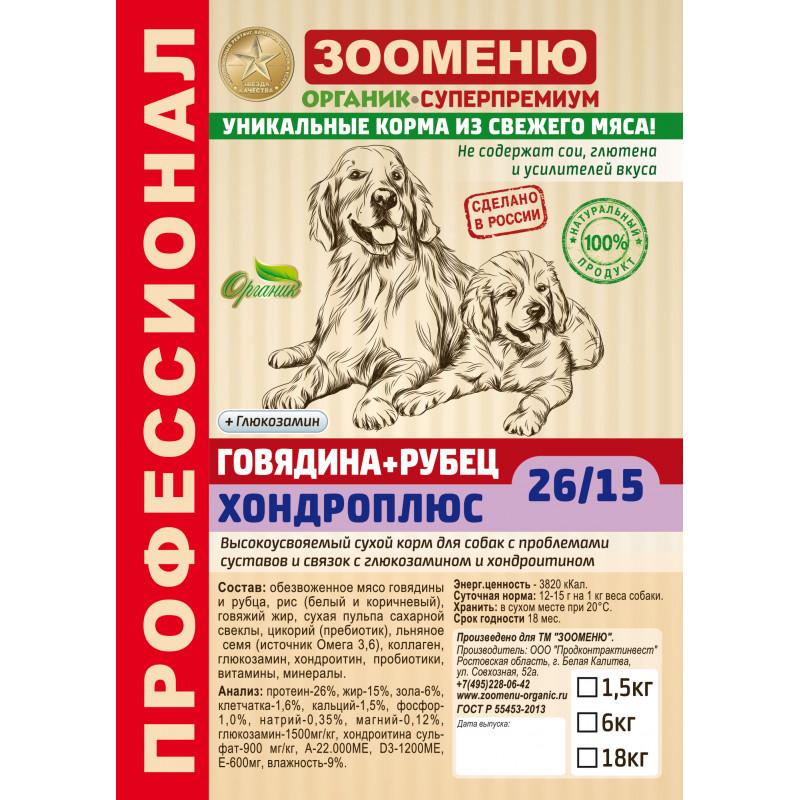 """Корм для собак Зооменю """"Говядина + Рубец"""" ХОНДРОПЛЮС"""
