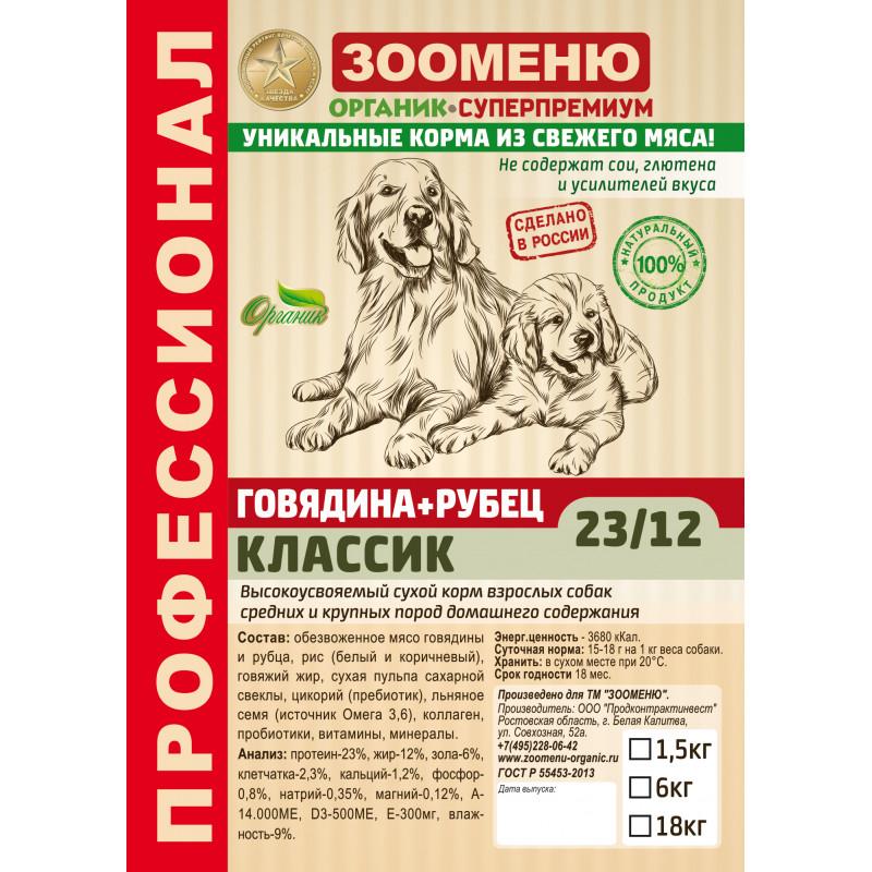 """Корм для собак Зооменю """"Говядина + Рубец"""" КЛАССИК"""