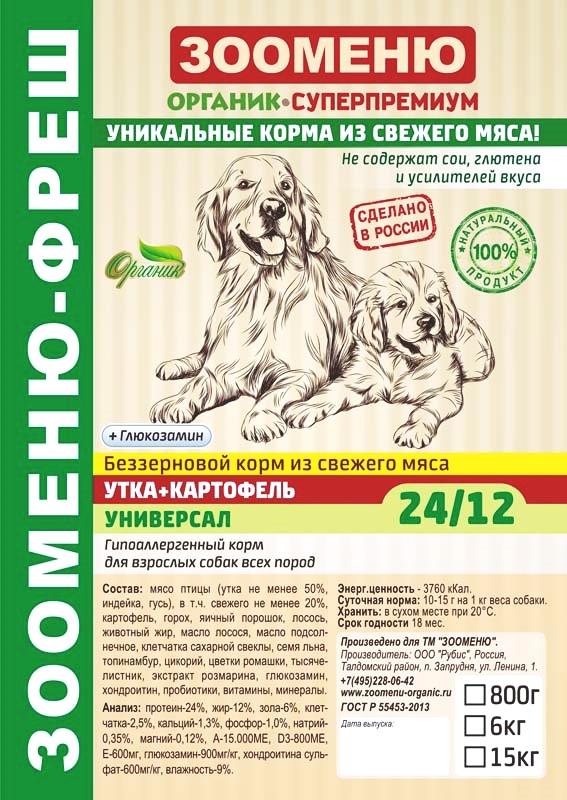 Утка-Картофель