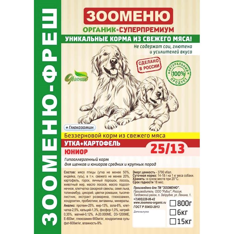 """Корм для собак Зооменю """"Утка + Картофель"""" ЮНИОР"""