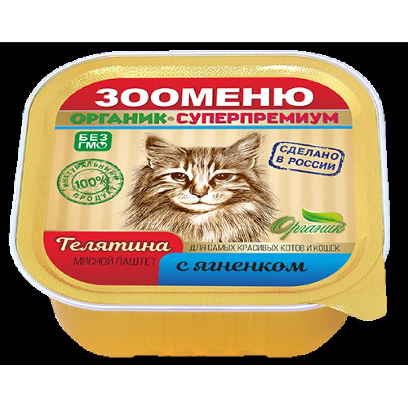 ЗООМЕНЮ для кошек Мясной паштет «Телятина с ягненком» (16 шт.)