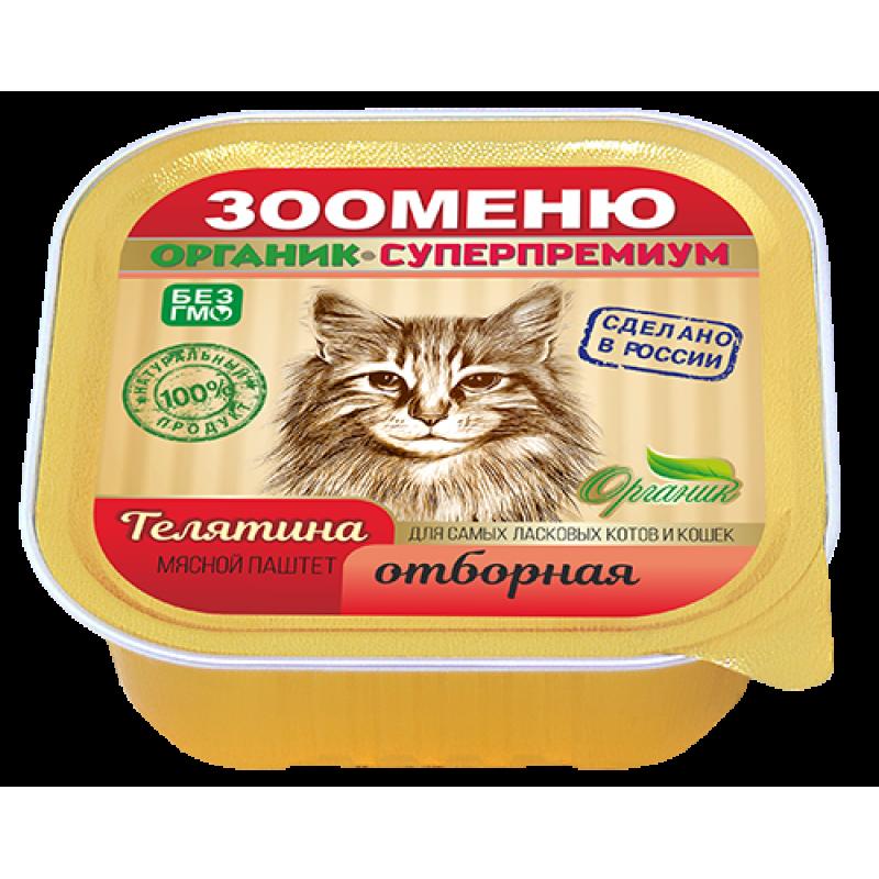 ЗООМЕНЮ для кошек Мясной паштет«Телятина» (16 шт.)