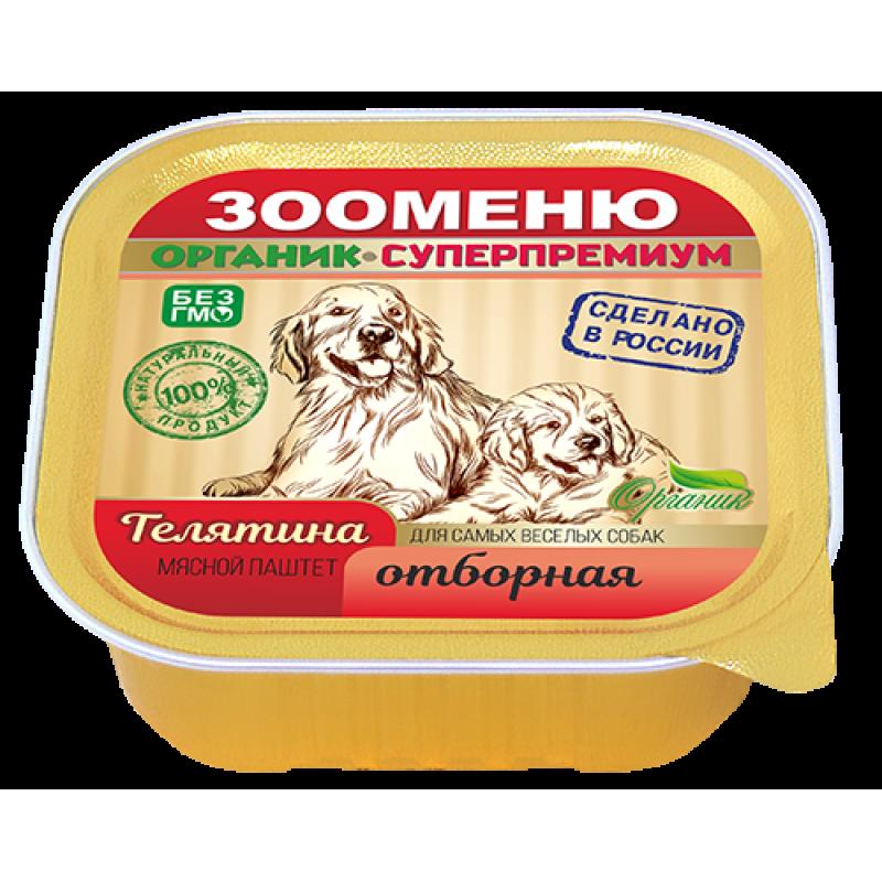 ЗООМЕНЮ для собак Мясной паштет «Телятина» (16 шт.)
