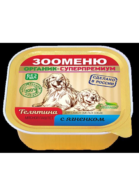ЗООМЕНЮ для собак Мясной паштет «Телятина с ягненком» (16 шт.)