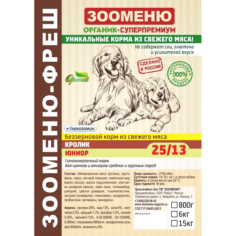 """Корм для собак Зооменю """"Кролик"""" ЮНИОР"""