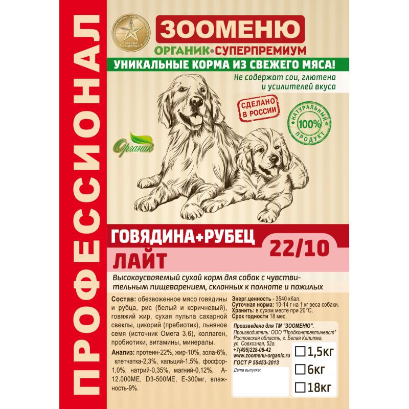 """Корм для собак Зооменю """"Говядина + Рубец"""" ЛАЙТ"""