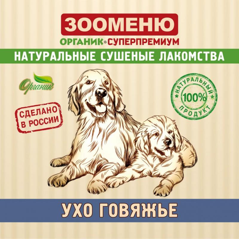 """ЗООМЕНЮ Ухо говяжье """"Большое"""" - 1шт"""