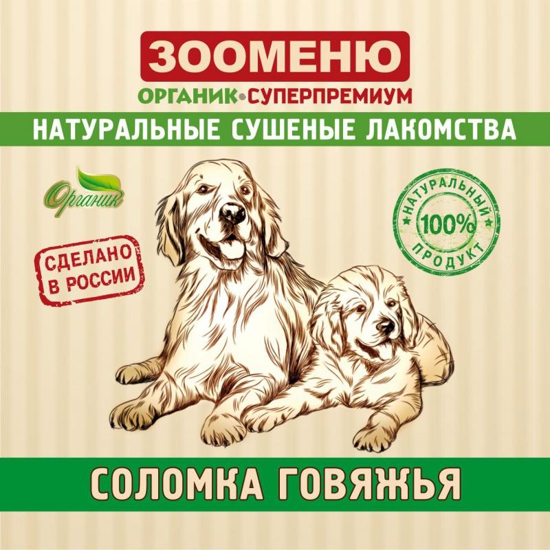 """ЗООМЕНЮ Соломка говяжья """"Для маленьких"""" - 50г"""