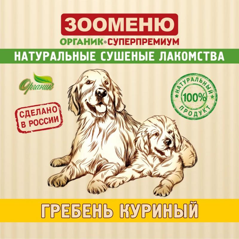 """ЗООМЕНЮ Гребень куриный """"Самый полезный"""" - 5-6шт"""