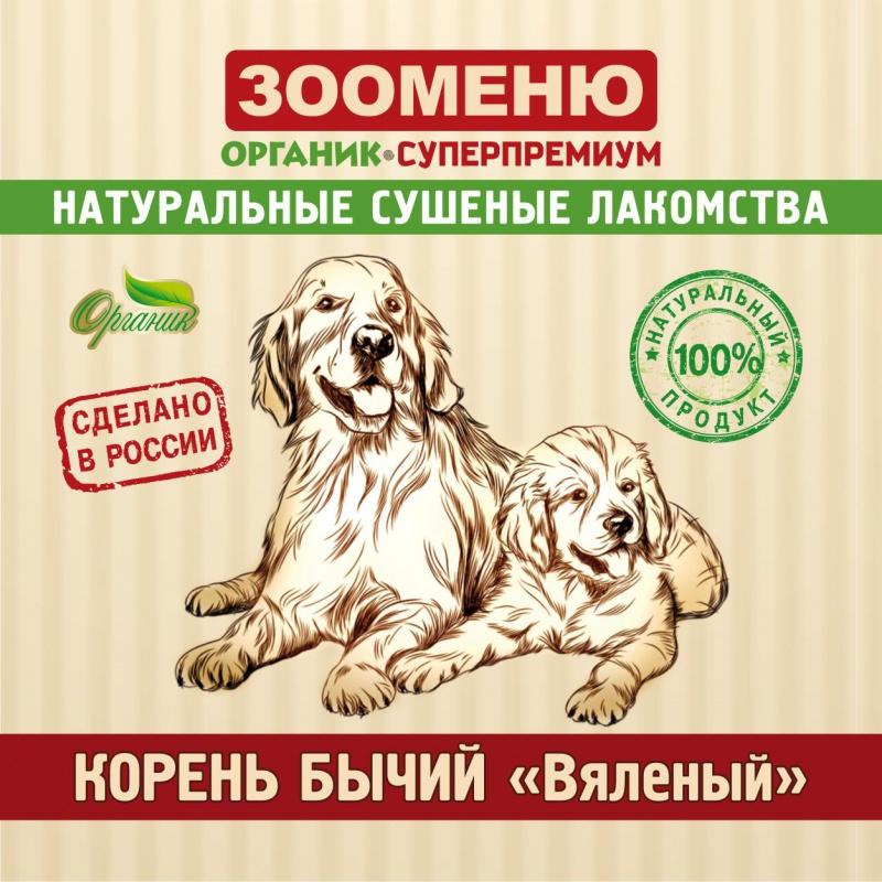 """ЗООМЕНЮ Корень бычий """"ЛЮКС"""" (вяленый, 22-24 см)"""