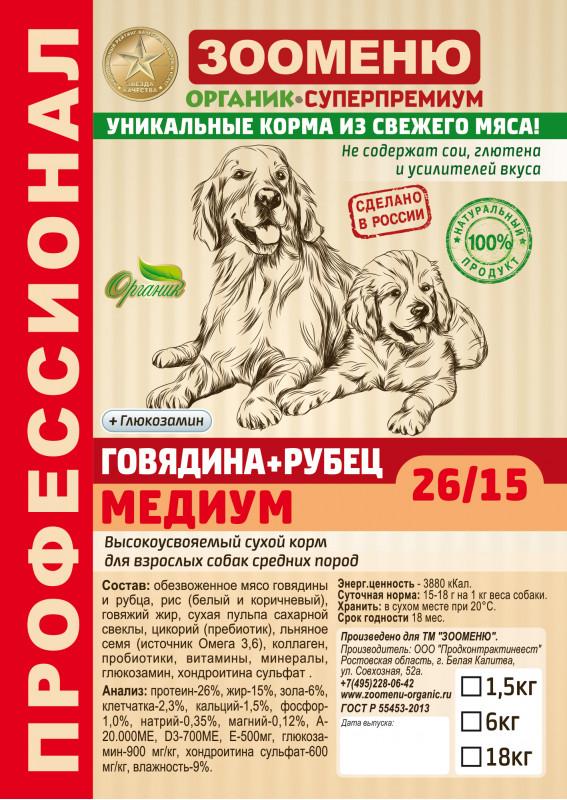 """Корм для собак Зооменю """"Говядина + Рубец"""" МЕДИУМ"""