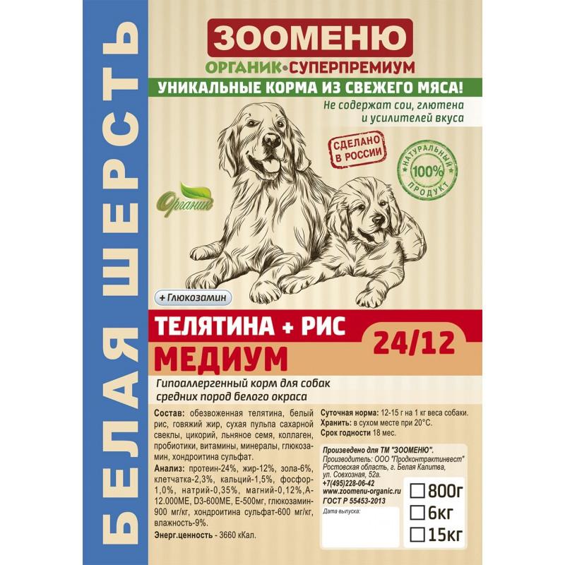 """Корм для собак Зооменю """"Телятина + Рис"""" МЕДИУМ"""