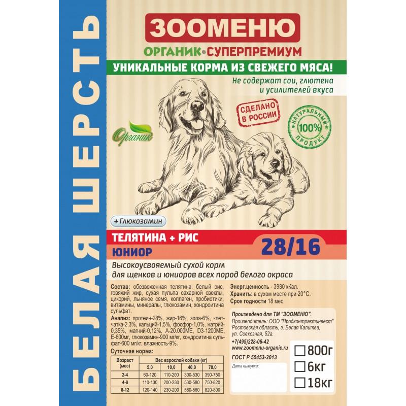 """Корм  для собак Зооменю """"Телятина + Рис"""" ЮНИОР"""