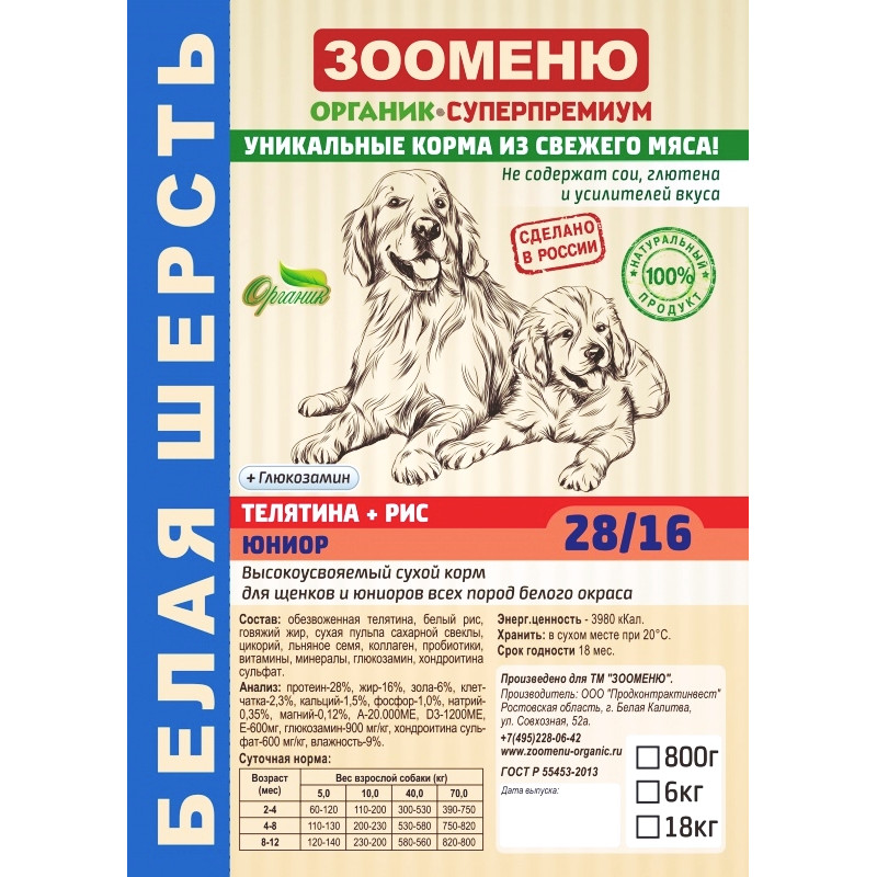 """Корм  для собак Зооменю Телятина + Рис"""" ЮНИОР"""