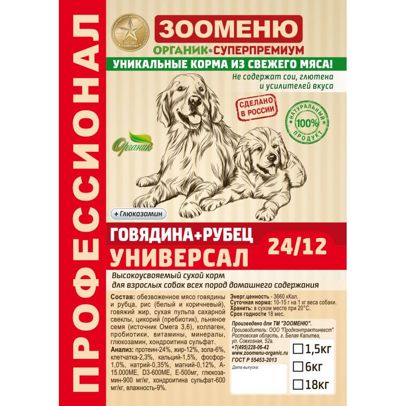 """Корм для собак Зооменю """"Говядина + Рубец"""" УНИВЕРСАЛ"""
