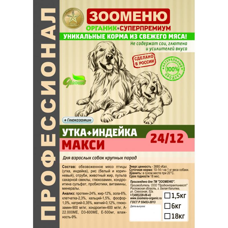 "Корм  для собак Зооменю ""Утка + Индейка"" МАКСИ"