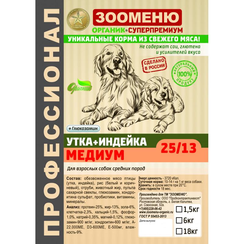 """Корм  для собак Зооменю """"Утка + Индейка"""" МЕДИУМ"""