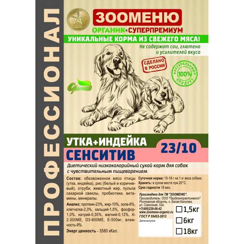 """Корм  для собак Зооменю """"Утка + Индейка"""" СЕНСИТИВ"""