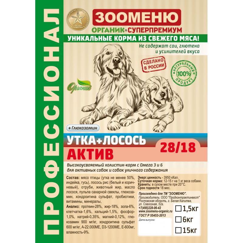 "Корм  для собак Зооменю ""Утка + Лосось"" АКТИВ"