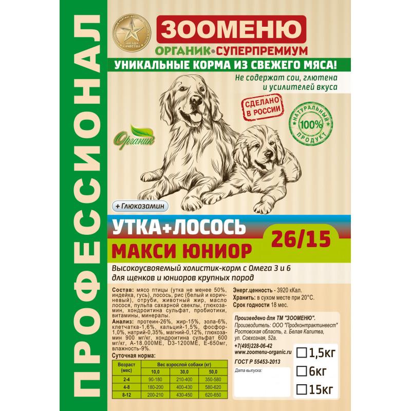 """Корм  для собак Зооменю """"Утка + Лосось"""" МАКСИ-ЮНИОР"""