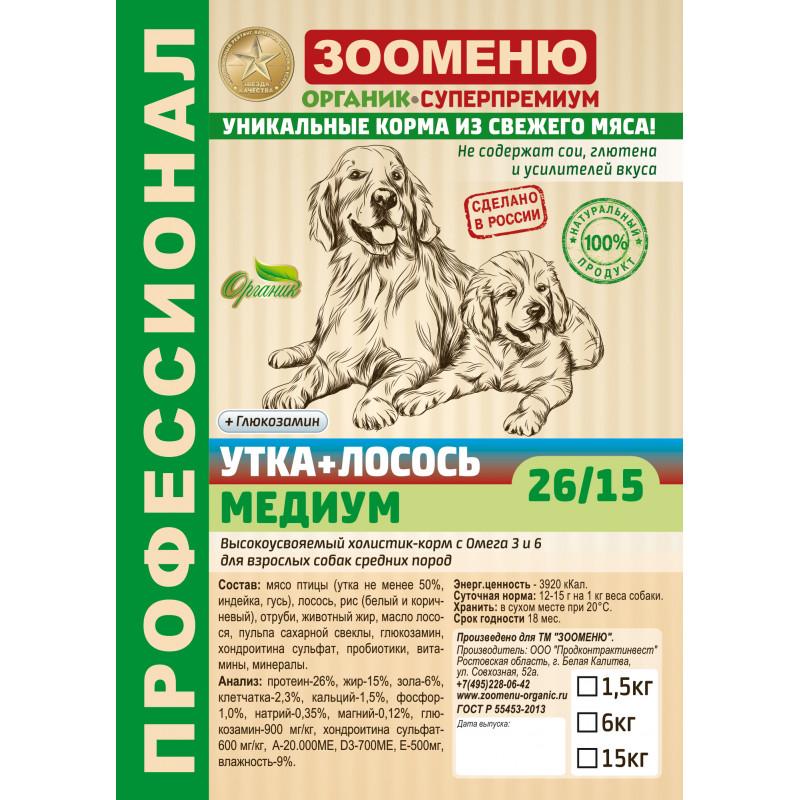"""Корм  для собак Зооменю """"Утка + Лосось"""" МЕДИУМ"""