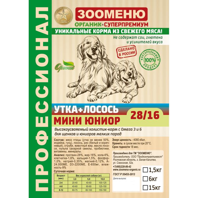 "Корм  для собак Зооменю  ""Утка+Лосось"" МИНИ-ЮНИОР"