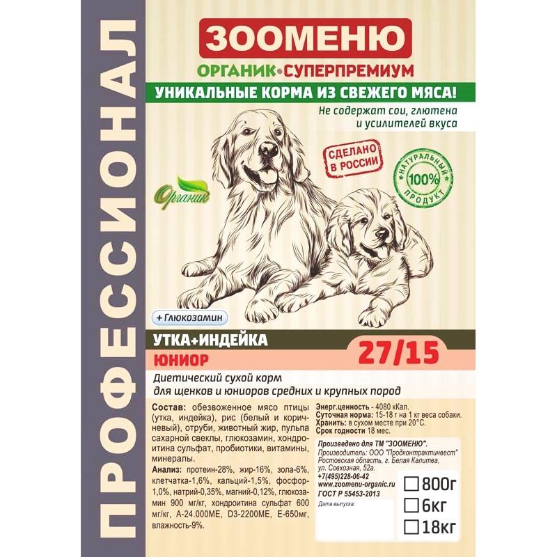 "Корм  для собак Зооменю ""Утка + Индейка"" ЮНИОР"