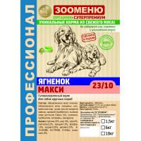 "Корм для собак Зооменю ""Ягнёнок"" МАКСИ"