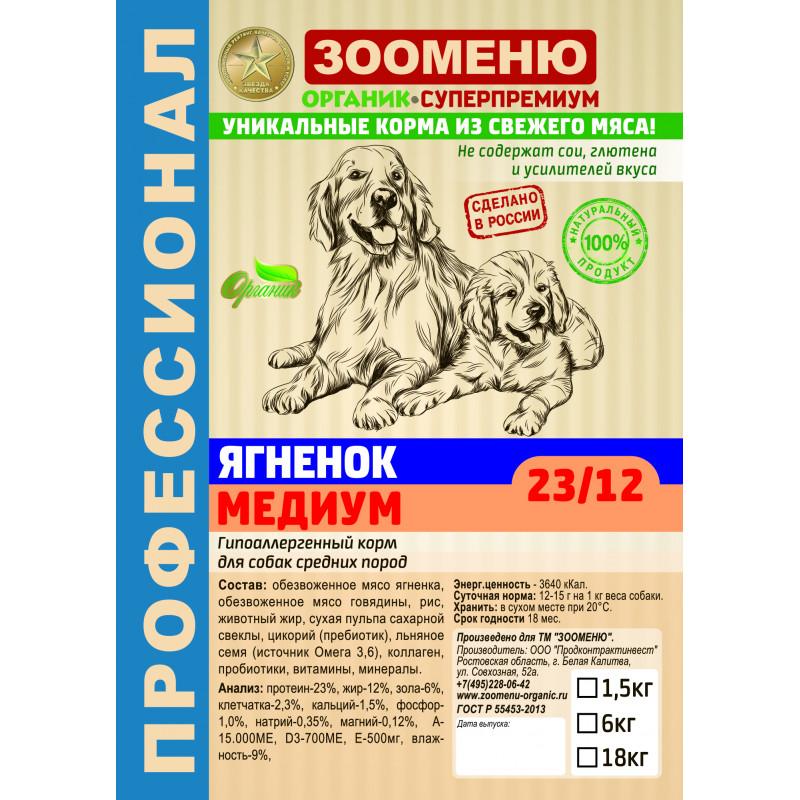 "Корм для собак Зооменю ""Ягнёнок"" МЕДИУМ"
