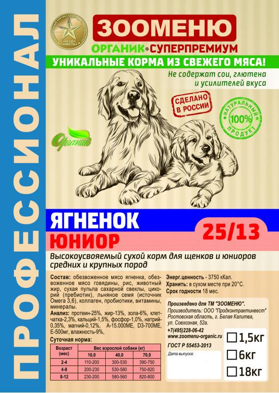 "Корм для собак Зооменю ""Ягнёнок"" ЮНИОР"