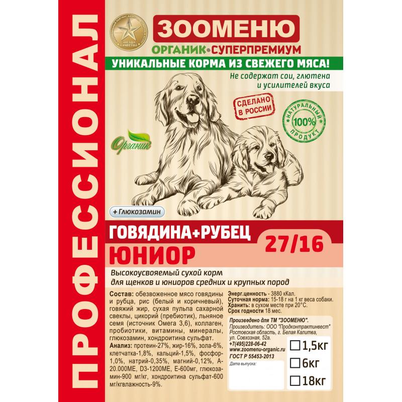 """Корм для собак Зооменю """"Говядина + Рубец"""" ЮНИОР"""
